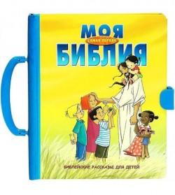 Моя самая первая Библия. Библейские рассказы для детей