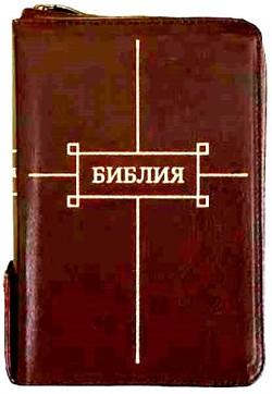 Библия. Синодальный перевод. РБО 047 ZTIFIB среднего формата (цвет бордовый) на молнии