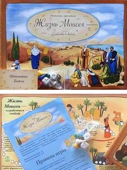 Настольная игра-ходилка. Жизнь Моисея. Из рабства в свободу