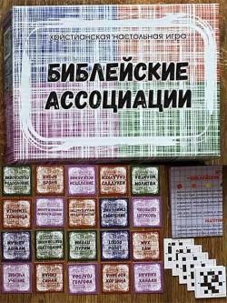 Настольная игра. Библейские ассоциации