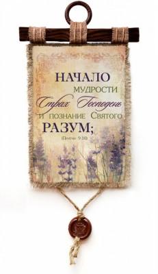 Свиток. Начало мудрости – страх Господень