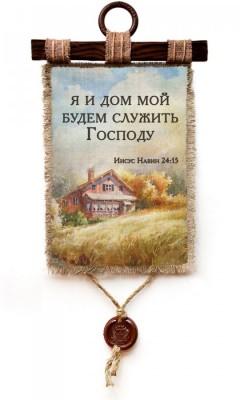 Свиток. Я и дом мой будем служить Господу