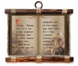 Свиток. Господь – Пастырь мой