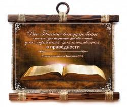 Свиток. Все Писание богодухновенно