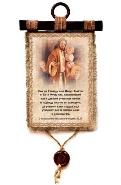 Свиток. Сам же Господь наш Иисус Христос