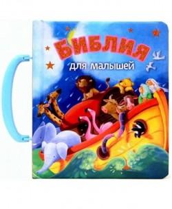 Библия для малышей с иллюстрациями Джила Гайла (чемоданчик)