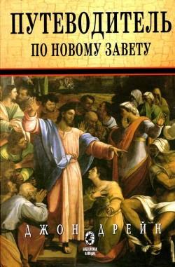 Путеводитель по Новому Завету