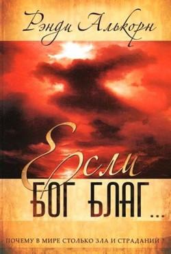Если Бог благ... Почему в мире столько зла и страданий?