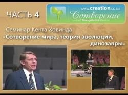 Сотворение мира. Семинар Часть 4. Что находится в учебниках? Кент Ховинд