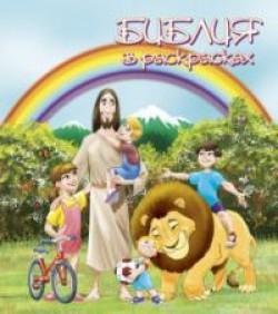 Библия в раскрасках (100 иллюстраций по основным сюжетам Библии)