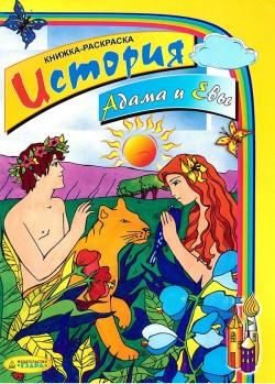 История Адама и Евы. Книжка-раскраска