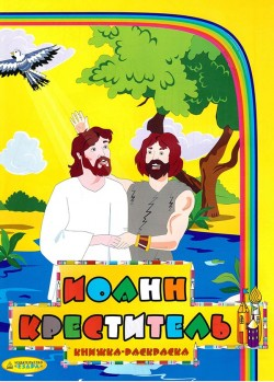 Иоанн Креститель. Книжка-раскраска