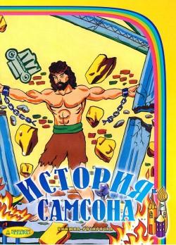 История Самсона. Книжка-раскраска