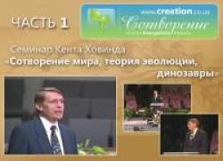 Сотворение мира. Семинар Кента Ховинда Часть 1. Возраст Земли (DVD)