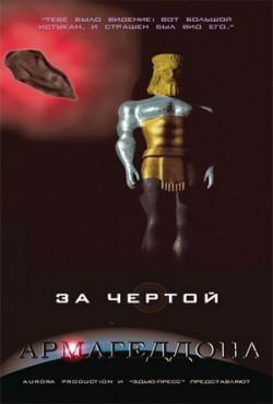 За чертой Армагеддона (DVD)