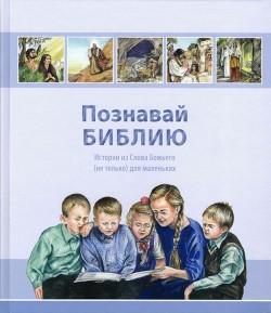 Познавай Библию. Истории из Слова Божьего (не только) для маленьких