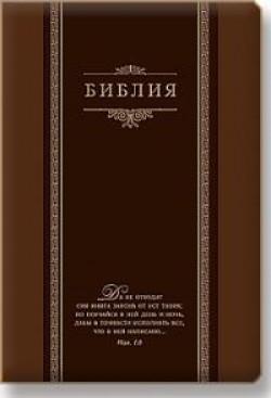 Библия. Синодальный перевод. Классика (цвет коричневый)