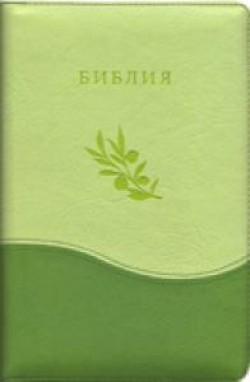 Библия. Синодальный перевод. Оливковая ветвь