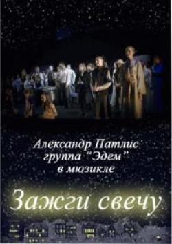 Зажги свечу (DVD)