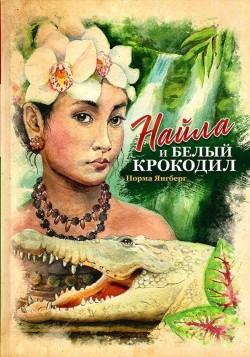 Найла и белый крокодил