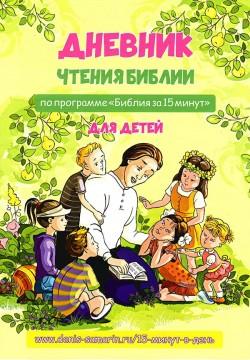 Дневник чтения Библии для детей
