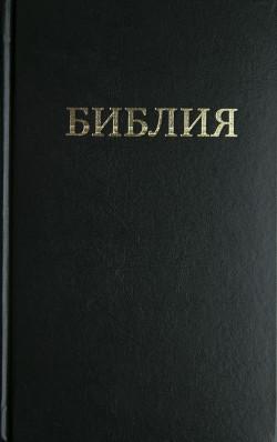 Библия в Синодальном переводе без неканонических книг. Средний формат (цвет чёрный)