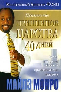40-дневный молитвенный дневник. Применение принципов царства