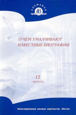 Альманах №12.О чем умалчивают известные биографии