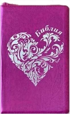 Библия. Синодальный перевод. Сердце (055 ZTI) темная фуксия с цветной печатью под ткань