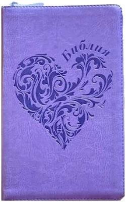 Библия. Синодальный перевод. Сердце (055 ZTI) светло-фиолетовая