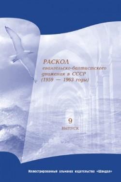 Альманах 9. Раскол евангельско-баптистского движения в СССР (1959–1963 годы)