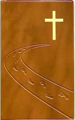 Библия. Синодальный перевод. Дорога ко кресту (055) янтарь