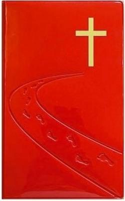 Библия. Синодальный перевод. Дорога ко кресту (055) красный лак
