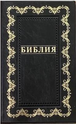 Библия. Синодальный перевод. Орнамент (055) чёрный