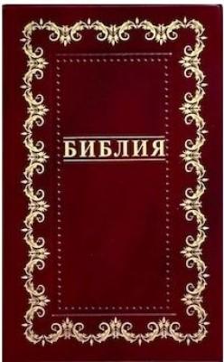 Библия. Синодальный перевод. Орнамент (055) бордовый