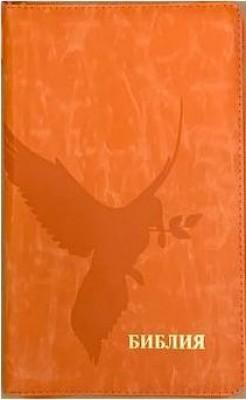 Библия. Синодальный перевод. Голубь с веточкой (055 Z) оранжевый