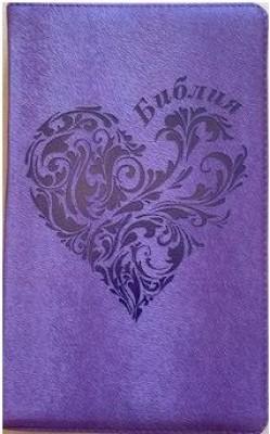 Библия. Синодальный перевод. Сердце (055 Z) фиолетовый с фактурой