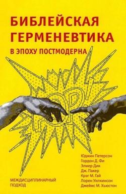 Библейская Герменевтика в эпоху постмодерна