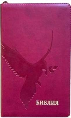 Библия. Синодальный перевод. Голубь с веточкой (055 ZTI) малиновый