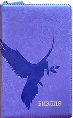 Библия. Синодальный перевод. Голубь с веточкой (055 ZTI) светло-фиолетовый