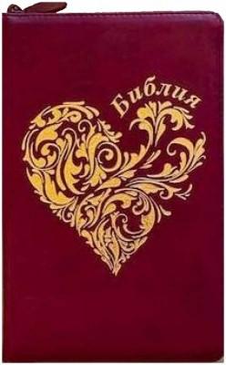 Библия. Синодальный перевод. Сердце (055 ZTI) красный рубин