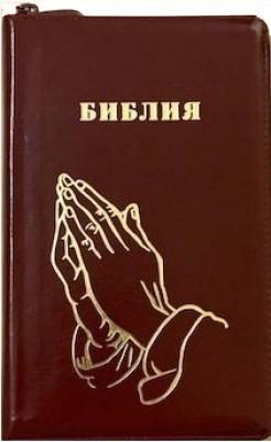 Библия. Синодальный перевод. Руки молящегося (055 ZTI) бордовый