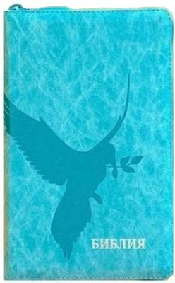 Библия. Синодальный перевод. Голубь с веточкой (055 ZTI) морская волна