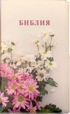 Библия. Синодальный перевод. Ромашки (055 ZTI) фотопечать