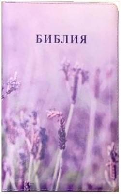 Библия. Синодальный перевод. Лаванда (055 ZTI) фотопечать