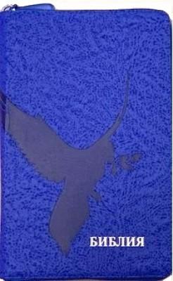 Библия. Синодальный перевод. Голубь с веточкой (055 ZTI) синий бархат