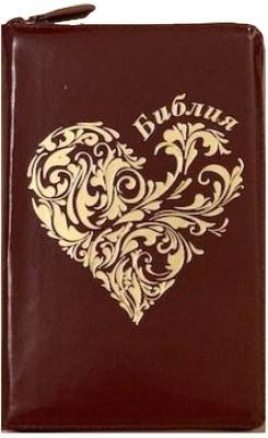 Библия. Синодальный перевод. Сердце (055 Z) бордовый