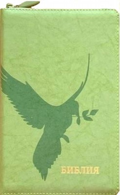 Библия. Синодальный перевод. Голубь с веточкой (055 Z) салатовый