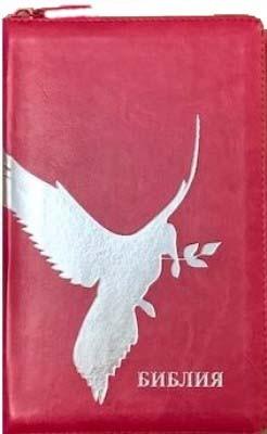 Библия. Синодальный перевод. Голубь с веточкой (055 Z) красный рубин