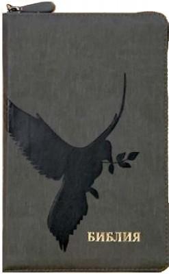Библия. Синодальный перевод. Голубь с веточкой (055 Z) серый графит ребристый